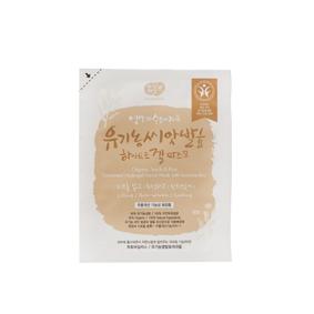 organicseedsricehydrogelmask-img.png